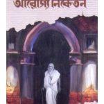 Aroggo Niketam By Tarasankar Bandopadhyay Front Cover