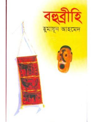 Bahubrihi Front Cover