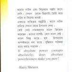 Bahubrihi By Humayun Ahmed Mid Cover