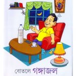 Botole Gangajal Pete Alcohol By Sanjib Chattopadhyay Front Cover