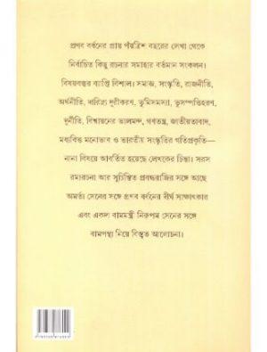 Daridra Niye Conferannce O Anyanya Prabandha Back Cover