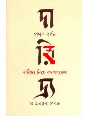 Daridra Niye Conferannce O Anyanya Prabandha Front Cover