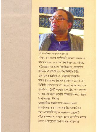 Daridra Niye Conferannce O Anyanya Prabandha Writer Cover