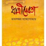 Dhatri Debota Front Cover