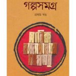 Galposamagra Vol 1 By Manik Bandopadhyay Front Cover