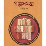 Galposamagra Vol 3 By Manik Bandopadhyay Front Cover