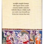 Ghorai Charith Manush By Satinath Bhaduri Back Cover