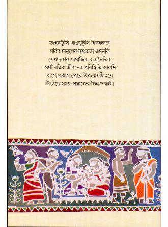 Ghorai Charith Manush Back Cover
