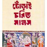 Ghorai Charith Manush By Satinath Bhaduri Front Cover