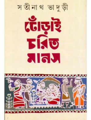 Ghorai Charith Manush Front Cover