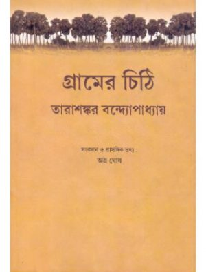 Gramer Chithi Front Cover