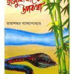 Hanshuli Banker Upokatha By Tarasankar Bandopadhyay Front Cover