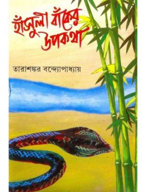 Hanshuli Banker Upokatha Front Cover