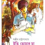 Iti Tomar Maa By Sanjib Chattopadhyay Front Cover