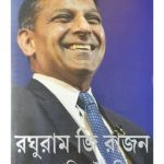 Ja Bhabi Tai Kori By Raghuram G Rajan Front Cover