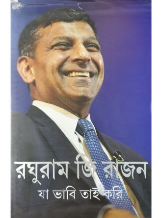 Ja Bhabi Tai Kori Front Cover