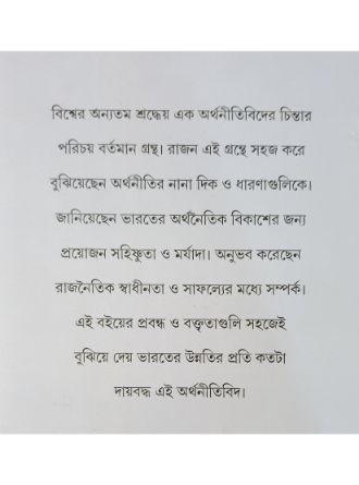 Ja Bhabi Tai Kori Mid Cover