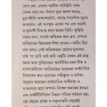 Ja Bhabi Tai Kori By Raghuram G Rajan Writer Cover