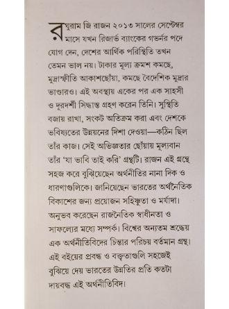 Ja Bhabi Tai Kori Writer Cover