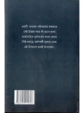 Jagari  Back Cover