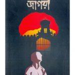 Jagari  Front Cover
