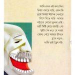 Jibontai Honeymoon By Sanjib Chattopadhyay Back Cover