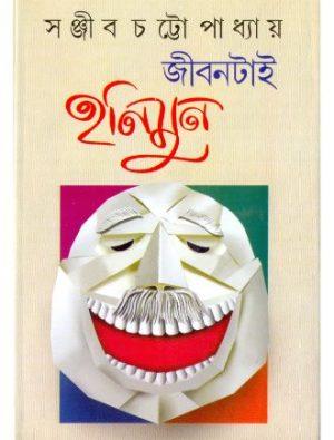 Jibontai Honeymoon Front Cover