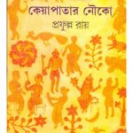 Keyapathar Nouko Front Cover