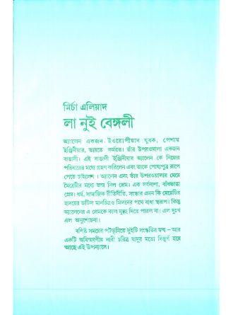 La Nuit Bengali Back Cover