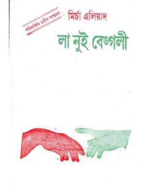 La Nuit Bengali Front Cover