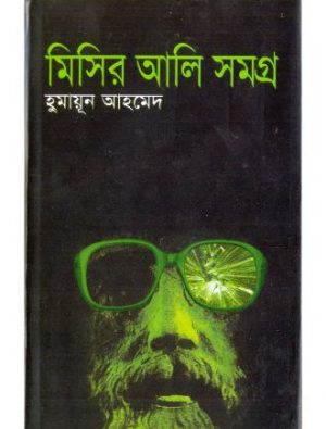 Misir Ali Samagra Vol 1 Front Cover