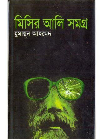 Misir Ali Samagra Vol 1 Front Cover