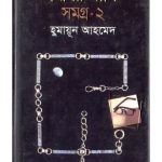 Misir Ali Samagra Vol 2 Front Cover