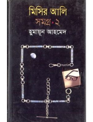 Misir Ali Samagra Vol 2 Front Cover