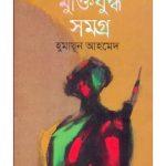 Muktijudhay Samagra By Humayun Ahmed Front Cover