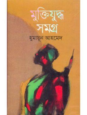 Muktijudhay Samagra Front Cover