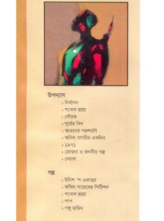 Muktijudhay Samagra Mid Cover