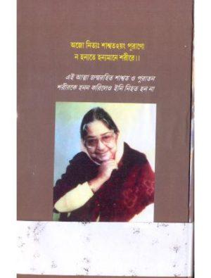 Na Hanyate By Maitreyi Debi Back Cover