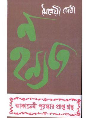Na Hanyate By Maitreyi Debi Front Cover