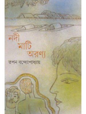 Nadi Mati Aronya Front Cover