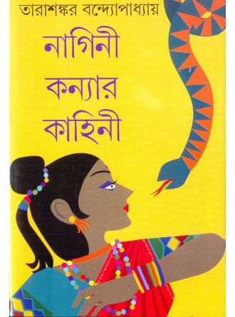 Nagini Kaynyar Kahini Front Cover