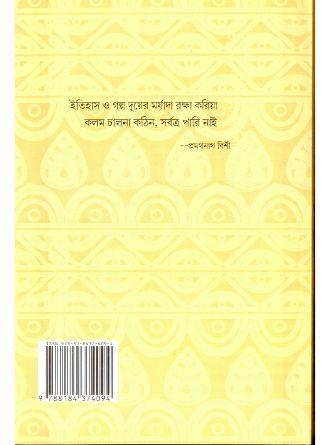 Oitihashik Galpa Back Cover