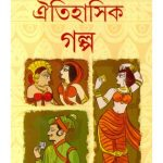 Oitihashik Galpa By Prathamnath Bishee Front Cover