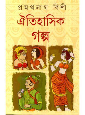 Oitihashik Galpa Front Cover