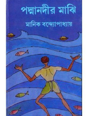 Padmanodir Majhi Front Cover