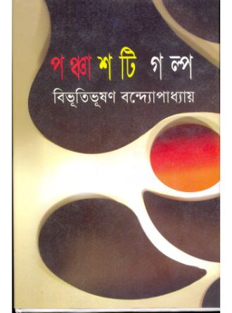 Panchashti Galpo Front Cover