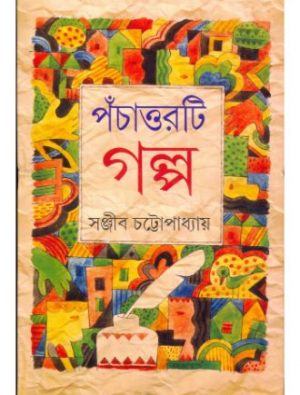 Panchattorti Galpo Front Cover