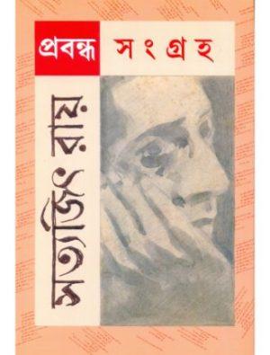 Prabandha Sangraha Front Cover