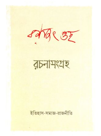 Rachanasamagra Vol 1 2 Set Itihas Samaj Rajniti  Front Cover