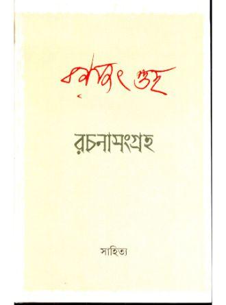 Rachanasamagra Vol 1 2 Set Itihas Samaj Rajniti  Mid Cover